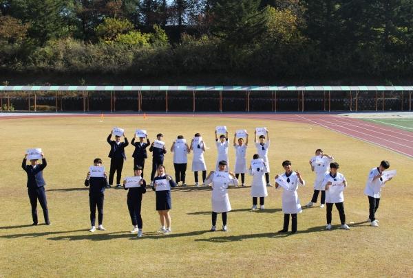 조리 2반 학생들이 운동장에서 캠페인에 동참했다.