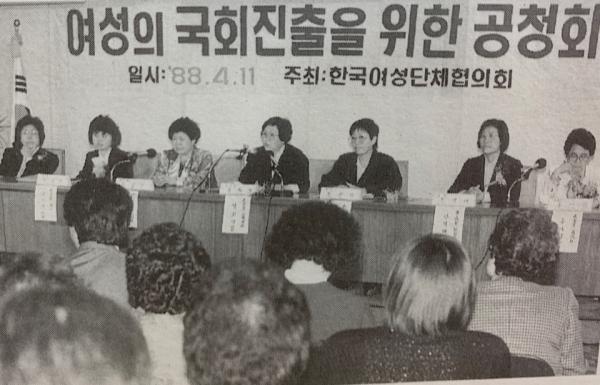 1988 4월 11일 여성 국회진출을 위한 공청회 ⓒ여성단체협의회