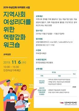 인천지역사회를 변화시킬 여성리더 역량 강화 워크샵 개최  ⓒ인천여성가족재단