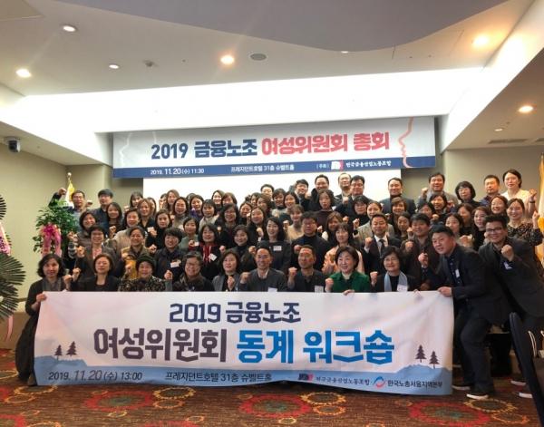 2019 금융노조 여성위원회 총회가 프레지던트호텔(서울 중구 소재)에서 20일 열렸다.