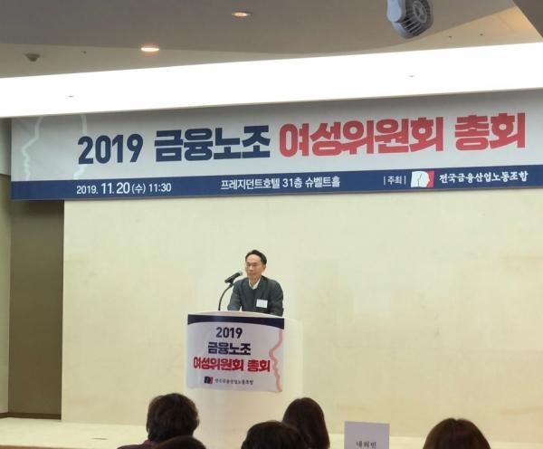 2019 금융노조 여성위원회 총회가 프레지던트호텔(서울 중구 소재)에서 20일 열렸다. ⓒ여성신문 진혜민