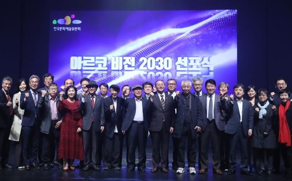 한국문화예술위원회 아르코 비전 2030 선포식이 지난달 22일 오후 서울 동숭동 아르코예술극장에서 열렸다. ⓒ뉴시스·여성신문