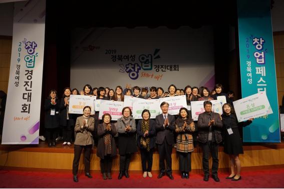 '2019 경북여성 창업경진대회'를 개최했다.