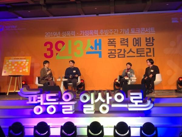2019년 성폭력·가정폭력 추방주간 기념 토크콘서트가 서울 종로구 AW컨벤션센터에서 25일 열린 가운데 이 패널 발표를 하고 있다. ⓒ여성신문 진혜민