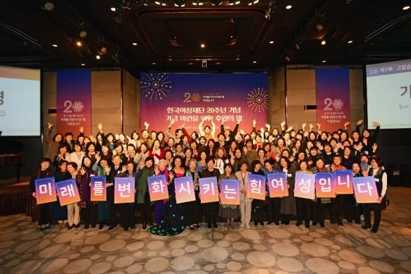 한국여성재단