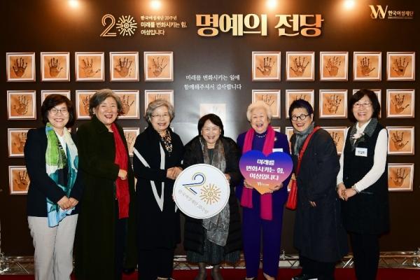 한국여성재단 20주년