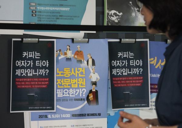 5일 서울 여의도 국회 의원회관 게시판에 성평등 국회 캠페인 '커피는 여자가 타야 제맛입니까?' 포스터가 붙어있다.