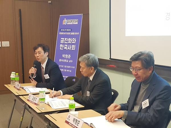 미래포럼의 2019년 3차 회원포럼이 지난 3일 서울 종로구 교보생명빌딩에서 개최된 가운데 ⓒ미래포럼