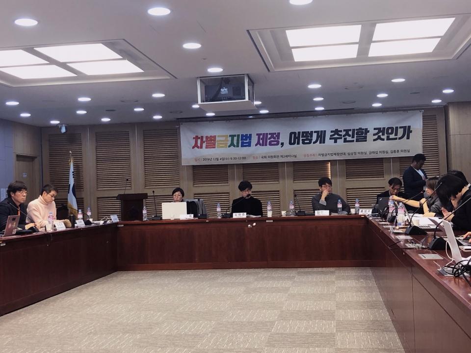 4일 서울 여의도 국회의원회관에서 열린 '차별금지법 제정, 어떻게 추진할 것인가' 토론회 ⓒ여성신문
