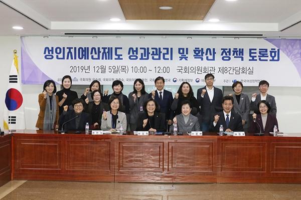 여성가족부(장관 이정옥)는 5일 국회의원회관에서 성인지 예산의 성과 관리 강화 방안을 논의하기 위한 정책 토론회를 개최했다. ⓒ한국여성정책연구원