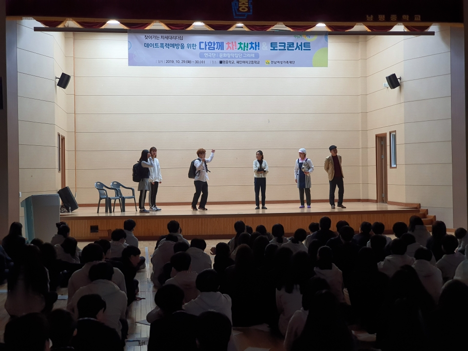 지난 10월29일 나주 남평중학교에서 진행 된 데이트 폭력 예방 연극 '다함께 차차차'