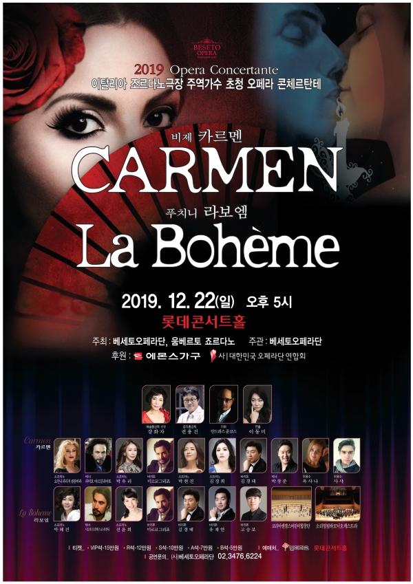 베세토오페라단과 움베르토 조르다노 극장이 공동 주최하고 에몬스 가구와 사)오페라단 연합회가 후원하는 콘체르탄테 오페라 '카르멘·라보엠'이 오는 12월 22일 롯데콘서트홀서 개최한다.