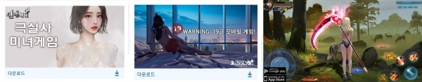 서울YWCA가 지적한 성차별적 내용의 유튜브 속 광고. ⓒ서울YWCA
