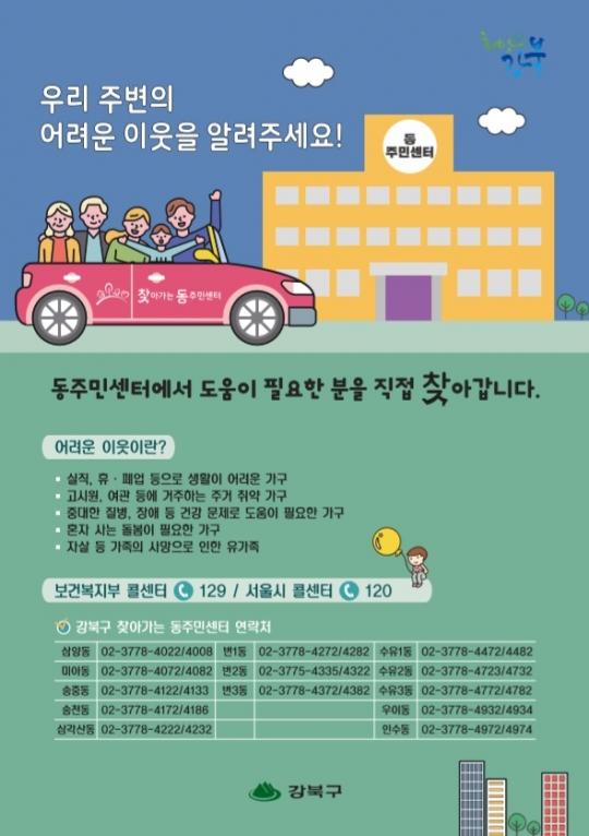 강북구 복지사각지대 발굴 포스터 ⓒ강북구