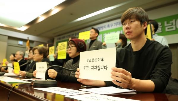 1월 서울 중구 프레스센터에서 문화·체육·여성계 단체가 기자회견을 열고 조재범 성폭력 사건에 대한 철저한 조사, 진상규명, 재발방지를 촉구하고 있다. / 뉴시스·여성신문 ⓒ뉴시스·여성신문