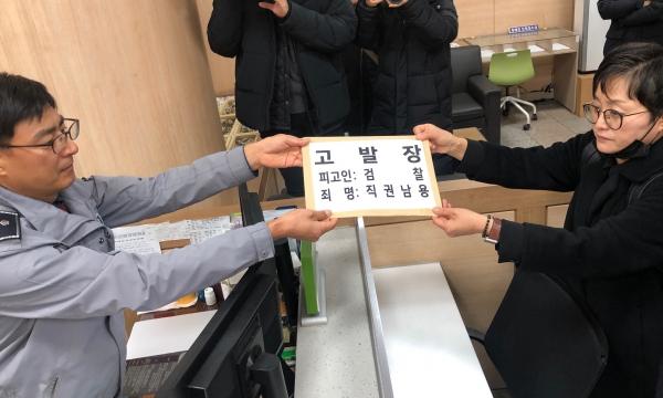 경찰에 검찰에 대한 직권남용 고발장을 제출하는 고미경 한국여성의전화 상임대표. 검찰은 윤중천·김학의 사건 수사에 있어 은폐·축소 의혹을 받고 있다.  ⓒ여성신문