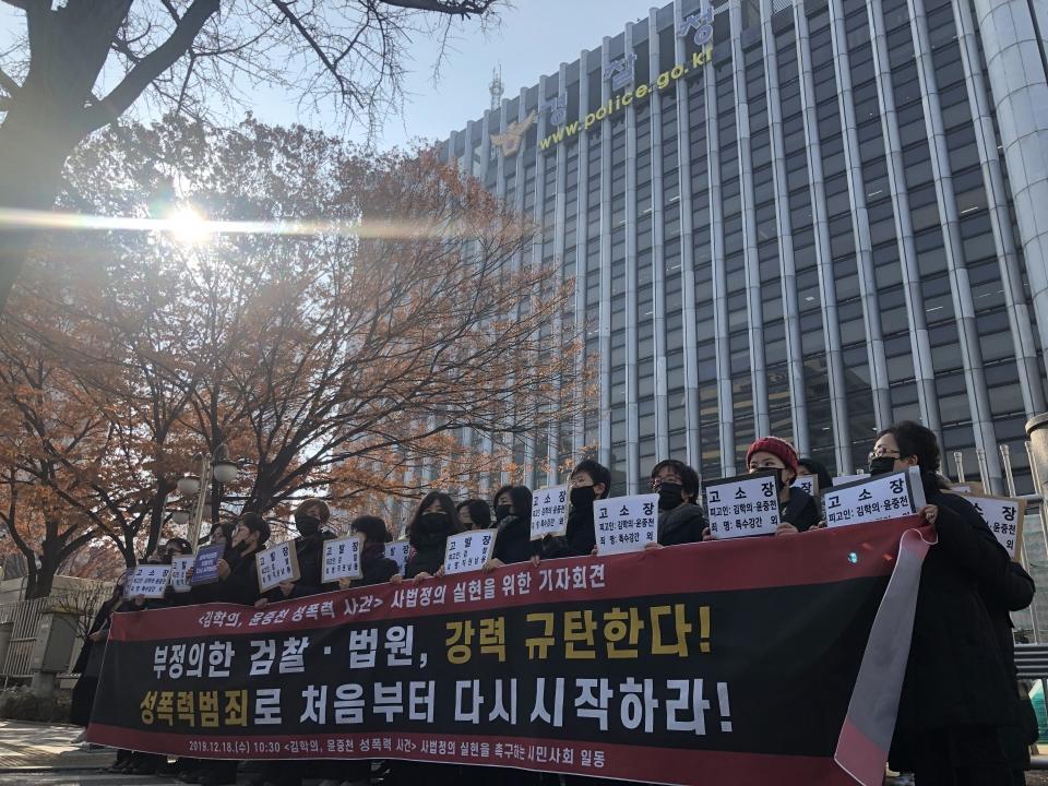18일 시민·여성단체는 서울 서대문구 미근동 경찰청 앞에서 검찰 부실수사를 규탄하고 직권남용으로 고발했다. ⓒ여성신문