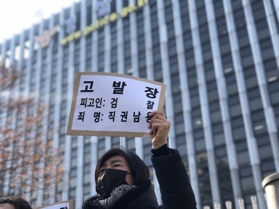 경찰청 앞에서 피켓을 들어보이는 사법부 규탄 기자회견 참가자 ⓒ여성신문