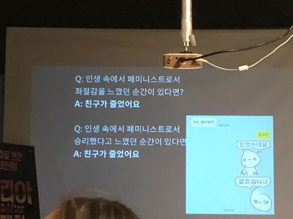 리아 페미니즘 프리랜서 활동가와 '달리, 봄' 페미니즘 책방이 주관한 메갈리아 비포애프터 경연대회는 20일 오후 7시 페미니즘 책방 달리, 봄에서 열렸다. ⓒ여성신문 진혜민 기자