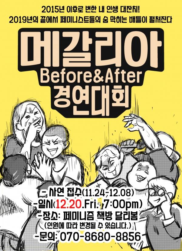 메갈리아 Before&After 경연대회 포스터