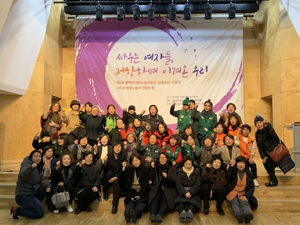제6회 올해의 여성 노동운동상 김경숙상을 수상한 한국도로공사 톨게이트 요금수납 노동자들이 주먹을 들어보이고 있다. ⓒ한국여성노동자회