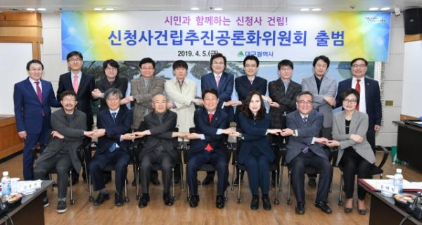 대구시신청사건립공론회위원회