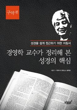 『경영학 교수가 정리해 본 성경의 핵심』 구약편/지식과감성/20000원