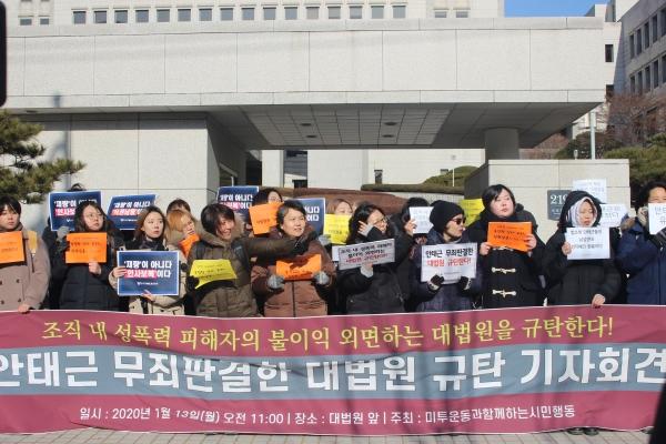 다수의 여성단체로 모인 시민단체 '미투운동과 함께하는 시민행동'(이하 미투시민행동)은 13일 대법원 앞에서 안태근에 무죄판결을 내린 대법원을 규탄하기 위해 기자회견을 열었다. ⓒ여성신문 최지혜 인턴기자