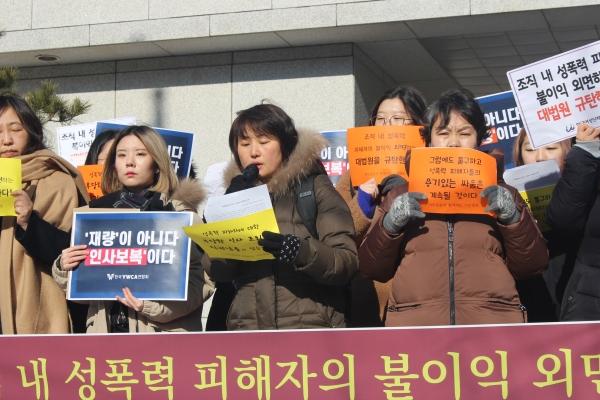 """'여성 노동자들의 외침에 원점회귀로 답한 후안무치한 판결'라는 제목으로 배진경 한국여성노동자회 대표는 """"우리는 미투운동 이후 다시는 이전으로 돌아가지 않겠다고 선언했다""""고 발언했다. ⓒ여성신문 최지혜 인턴기자"""