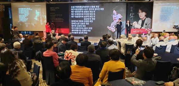 이인선 자유한국당 예비후보가 13일 호텔 라온제나에서 자신의 저서 '정치, 참...' 출판기념회를 가졌다. ⓒ권은주 기자