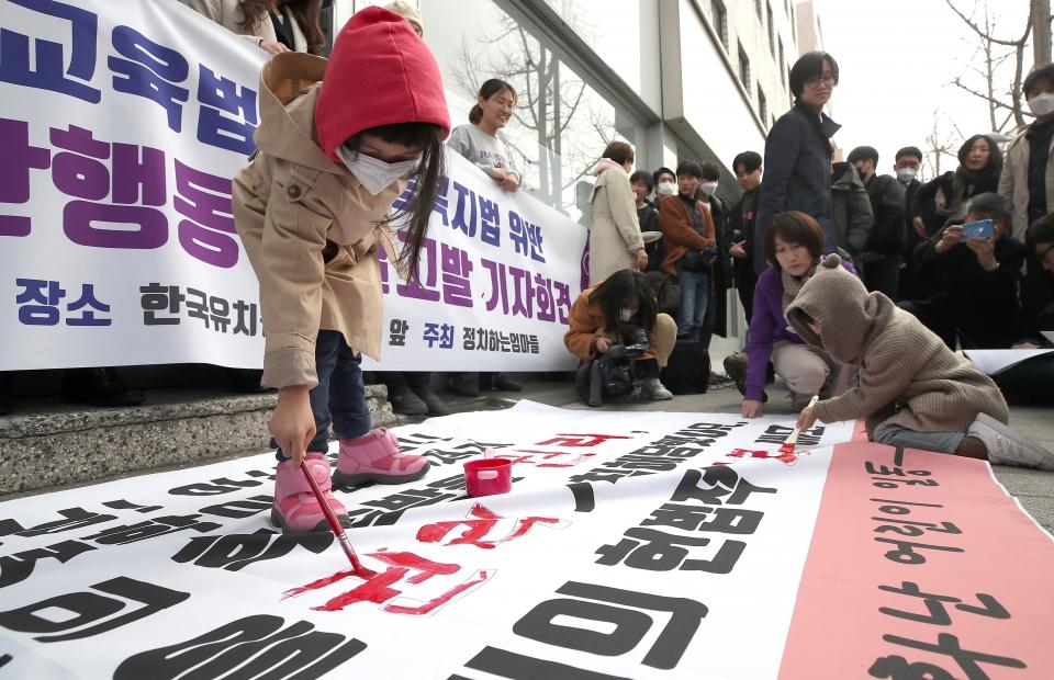 '정치하는엄마들'이 2019년 3월 5일 서울 용산구 한국유치원총연합회 앞에서 '한유총의 불법 집단행동 검찰고발 기자회견'을 열어 어린이가 한유총의 개학 연기 투쟁을 규탄하는 퍼포먼스를 하고 있다. ⓒ여성신문