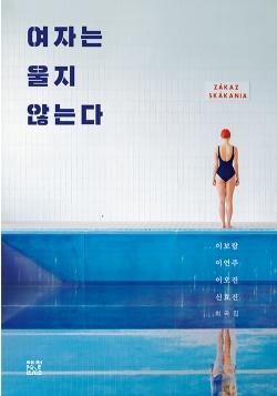 이보람·이연주·이오진·신효진 지음/제철소/1만 6000원.