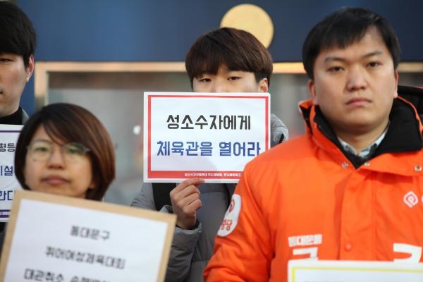 [포토] 성소수자에게 체육관을 열어라16일 오전 서울 서부지방법원 앞에서 동대문구 퀴어여성체육대회 대관 취소에 대한 소해배상 소송제기 기자회견이 열렸다. 시위 참여자 중 한명이 문구가 적힌 피켓을 들고 있다. 이날 기자회견에는 성수자차반대 무지개 행동, 언니네트워크, 퀴어여성네트워크 활동가들이 참여했다. ⓒ여성신문 홍수형 수습 사진기자