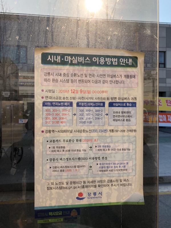현덕사로 가는 버스 노선이 작년 2019년 12월 9일부로 폐지됐다. ⓒ여성신문 진혜민 기자