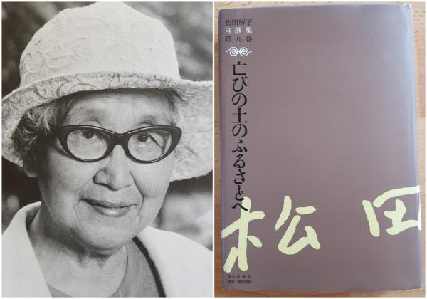 마쓰다 도키코의 사진과 자서전. ⓒ뉴시스.여성신문