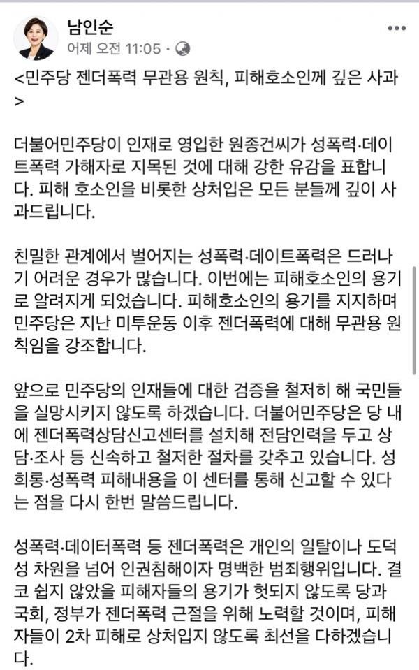 남인순 더불어민주당 최고위원 페이스북