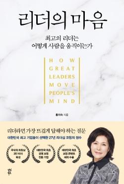 홍의숙 저/다산북스/1만6000원