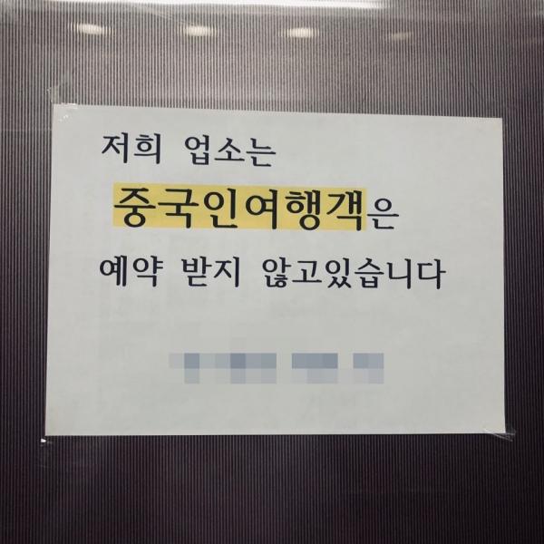 한 음식점 엘리베이터에 '중국 여행객의 예약을 받지 않는다'는 내용의 글이 써 붙어있다. ⓒ여성신문 진혜민 기자