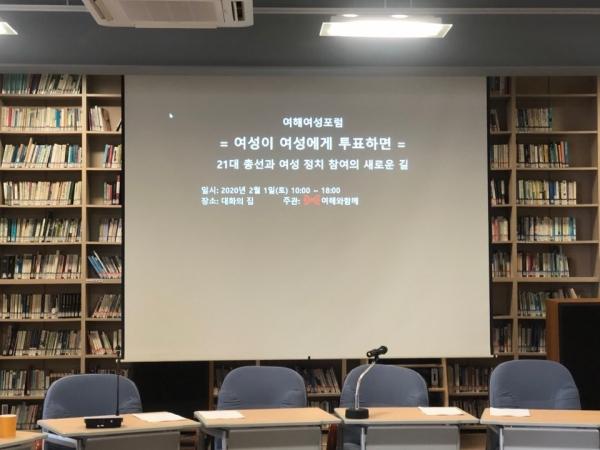 여성 정치 대표성을 제고하기 위한 '2020 여해여성포럼'이 1일 서울 종로구 대화의 집에서 열렸다. ⓒ여성신문 진혜민 기자