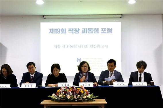 1월 30일 서울 마포구 한국출판콘텐츠센터에서 '직장 내 괴롭힘 사건의 쟁점과 과제'를 주제로 제19회 직장 괴롭힘 포럼이 열렸다. ©행복한 일 연구소