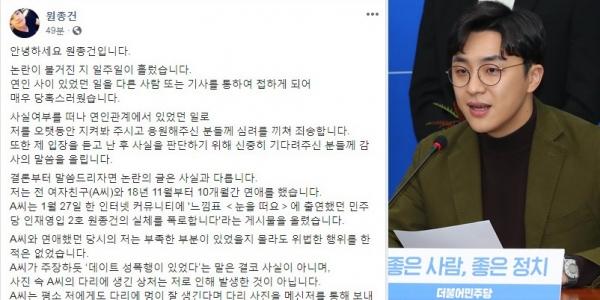 원종건씨가 자신의 사회관계망서비스에 올린 해명글. @원종건씨 페이스북·뉴시스