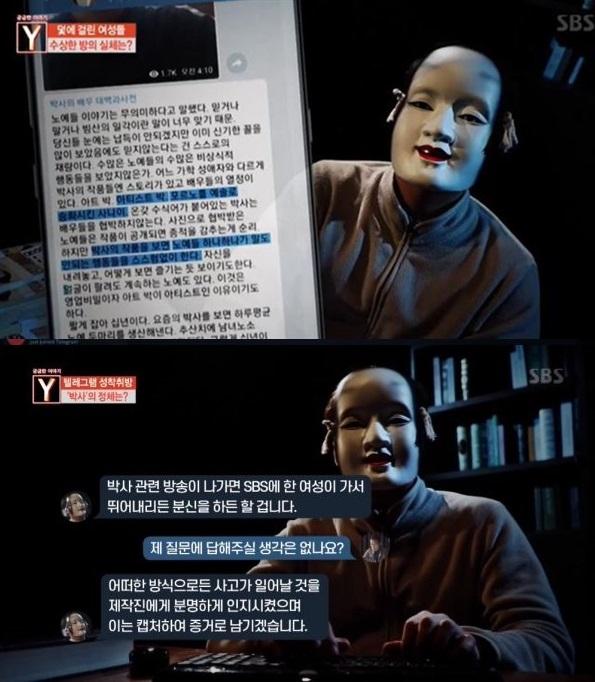 SBS '궁금한 이야기 Y'는 지난 1월 17일 텔레그램 비밀 대화방을 통해 성착취 자료를 유포한 운영자에 대한 이야기를 다루며 'n번방 사건'의 심각성을 알렸다. 사진=SBS 영상 캡처