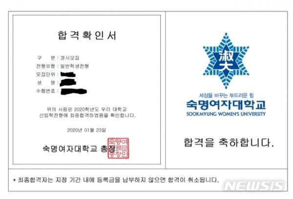 A씨가 제공한 숙명여대 합격확인서ⓒ뉴시스.여성신문