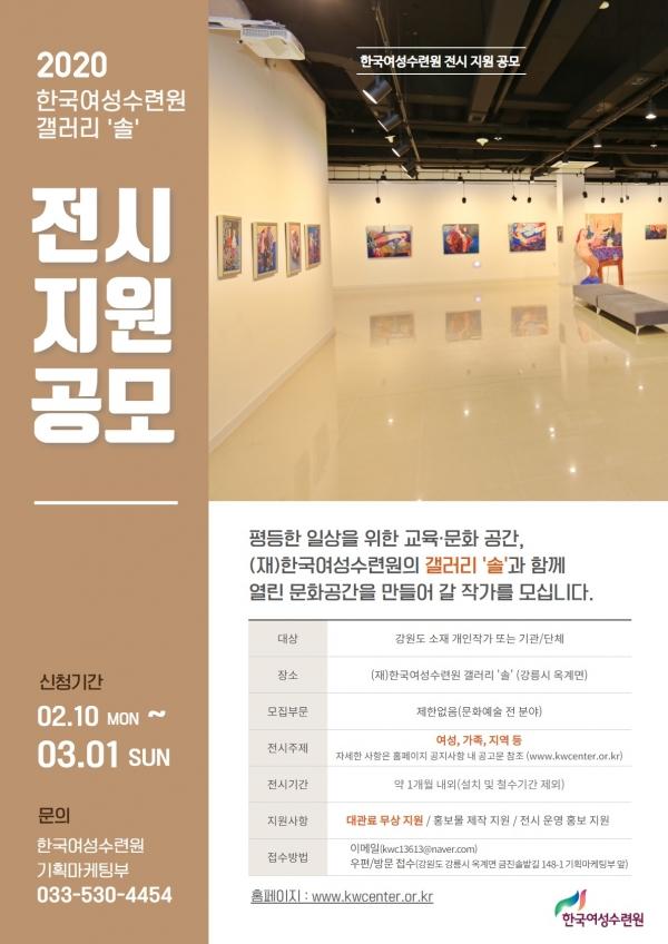 한국여성수련원이 내달 1일까지 진행하는 공모를 통해 지역 예술인에게 전시 공간을 무상으로 대관해준다.ⓒ한국여성수련원
