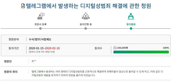 ©국민동의청원 홈페이지