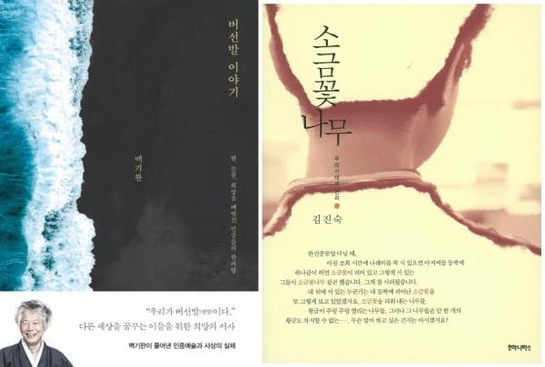 『버선발 이야기』와 『소금꽃나무』