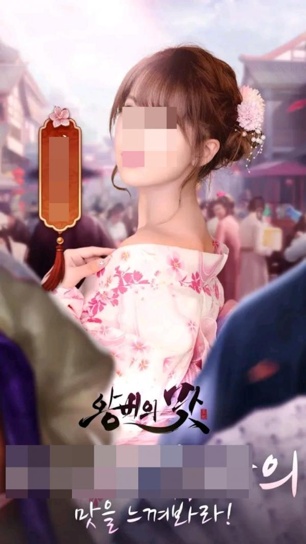 게임 '왕비의 맛' 광고 이미지. ⓒ구글플레이 캡처