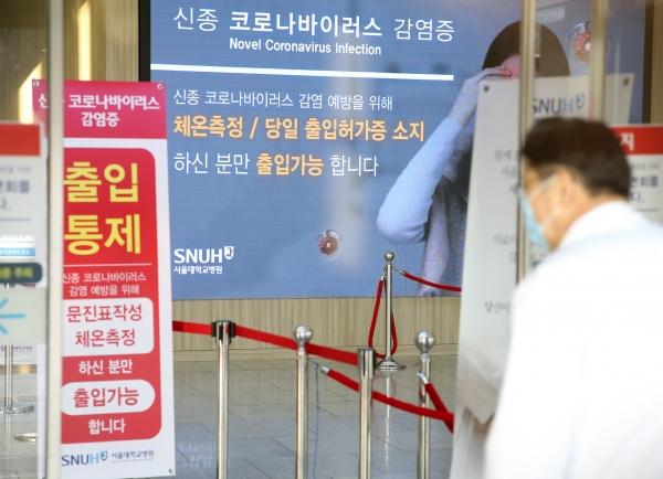 병원 관계자가 6일 오후 서울 종로구 서울대병원에 입장하고 있다. 서울대병원은 신종 코로나바이러스 감염증(우한 폐렴) 예방을 위해 문진표 작성과 체온측정을 한 방문객에 대해서만 출입을 허용하고 있다. ⓒ뉴시스·여성신문