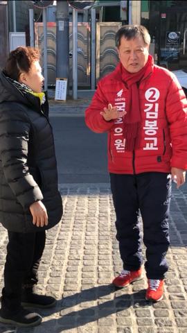 김봉교 미래통합당 구미을 예비후보