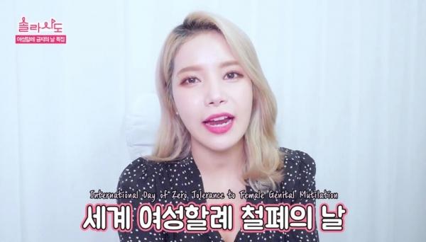 그룹 마마무 솔라가 자신의 유튜브 채널 '솔라시도'를 통해 '여성 할례 금지의 날'을 알렸다. 유튜브 채널 화면 중 일부.